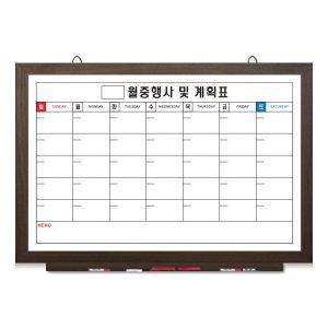 월중행사표/월중계획표/월간계획표/스케줄보드/칠판