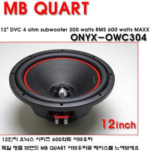 MB QUART 엠비쿼트 12인치 서부우퍼스피커 600와트