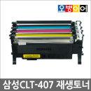 CLT407 ������ CLX3180 3185FW/WK/FN CLP320K 325WK