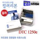 이포시스템  카드발급기리본 DTC1250e 컬러리본