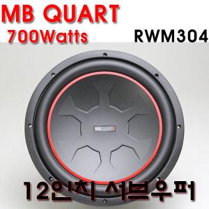 700와트 12인치 듀얼 서브우퍼 MB QUART