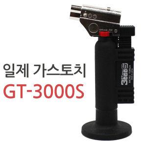 일본 프린스토치 원터치 가스토치 GT-3000S GB-2001