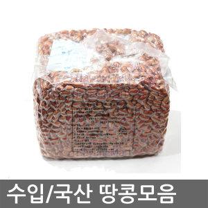 2019 땅콩 1kg 볶은땅콩3.75kg 중국산/생/커피