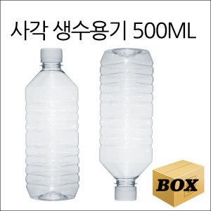 생수병 사각500ml 1박스/페트병/빈페트병/생수용기