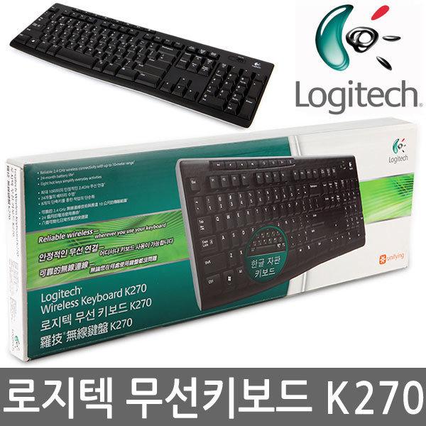 단독특가 로지텍 정품  K270 무선키보드 2.4GHz 방수