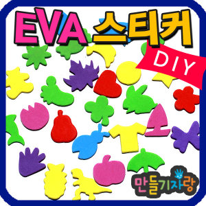 EVA스티커 (10g)/모양스티커/만들기재료/스티커/eva