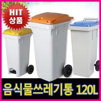 음식물쓰레기통120리터/분리수거함/아파트
