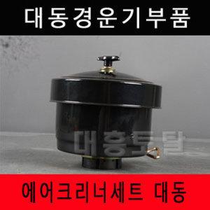 에어크리너세트 대동 대동/동양/금성/경운기
