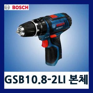GSB10.8-2LI 리튬 충전 해머드릴 본체/몸통/베어툴