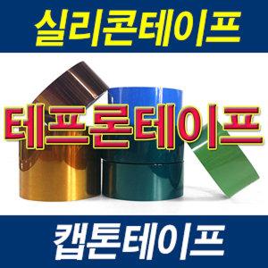 테프론테이프/실리콘/캡톤/내열/대전방지테이프