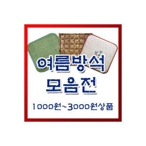 대표샵 여름방석 모음전/1000원~3000원/방석/시트
