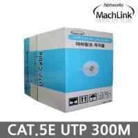 마하링크 CAT.5E UTP 300M 케이블
