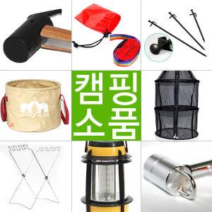 캠핑 망치3종 외 캠핑용품 모음/캠핑소품백화점