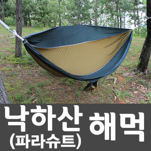 파라슈트 해먹 백패킹 야전침대 캠핑 등산 용품 로프
