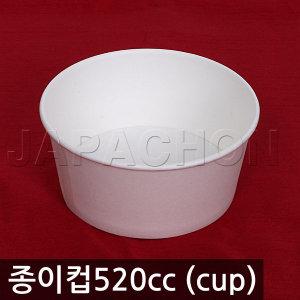 520cc종이그릇1000개(밥/국그릇/빙수컵/무지종이컵)