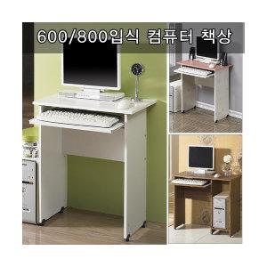 로엠가구 입식 600 800 1인용 컴퓨터  책상