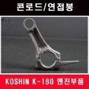 �ܷε�/��ſ�������/KOSHIN/K180/�ǽ���/�����ǰ