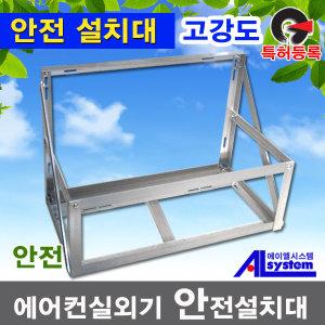 안전에어컨설치대/실외기거치대/실외기받침대/앵글