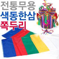 색동 한삼/족두리/쪽두리/탈춤/무용/운동회/재롱잔치