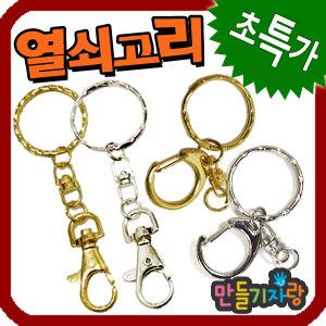 열쇠고리만들기 열쇠고리 만들기재료 칼라클레이 고리