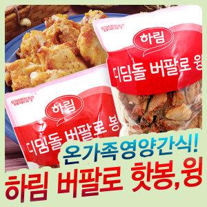 하림/사세 버팔로핫봉 핫윙 모음/안주/치킨/통닭/간식