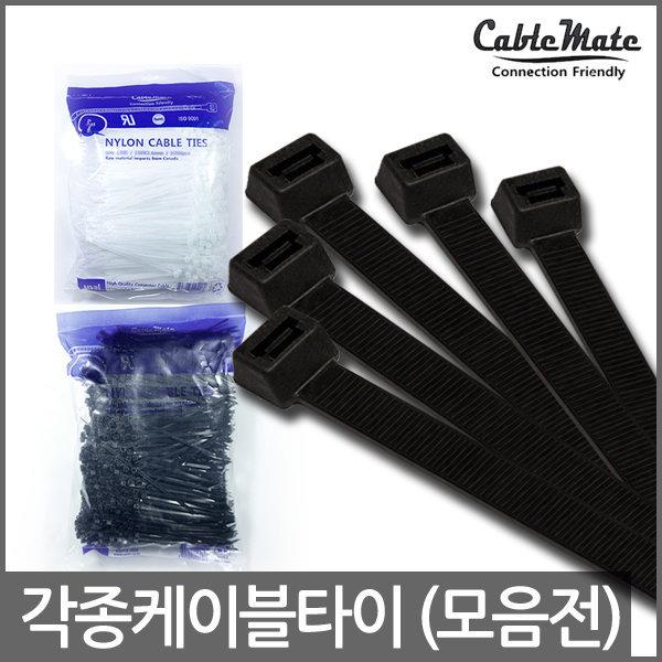 케이블/타이/선/전선/공사/정리/100mm~/백색검정선택