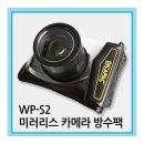 디카팩 WP-S2 미러리스카메라방수팩(미러리스전용)