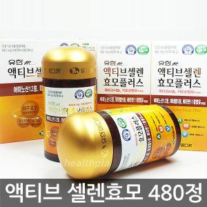 유한m 액티브셀렌효모플러스 480정 (셀레늄 맥주효모)