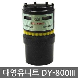 금영몰 대영 다이나믹 마이크 유니트 DY-800III 유닛