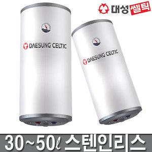 스텐저장식 전기온수기 RZL-30A/50A전국판매 무료배송