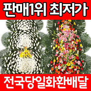 전국당일 꽃배달 근조3단 화환 축하3단화환