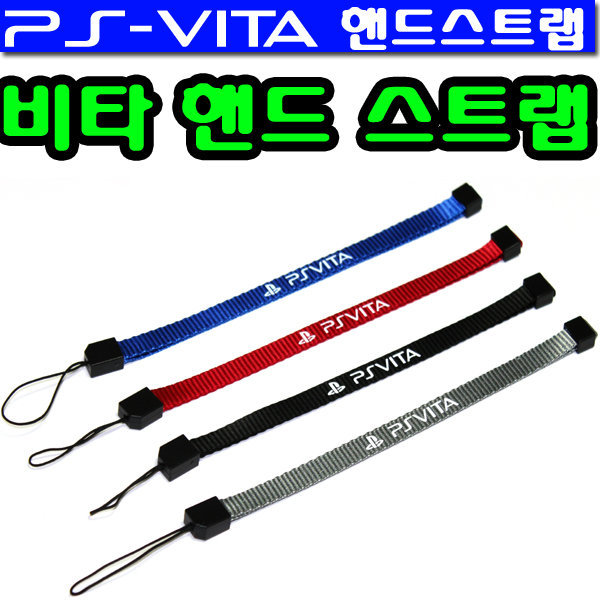 PS-VITA 비타  전용 핸드스트랩 (손목고리/손목줄)