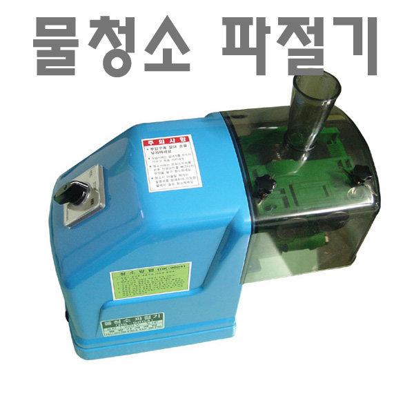 동광 물청소 파절기 DK-9004 파채기계 파써리 파채칼