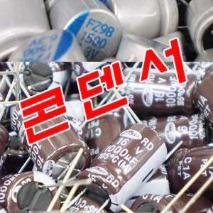삼화 삼영 콘덴서