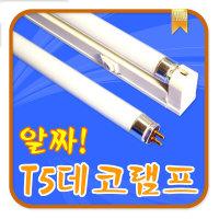 별표/포커스 T5 형광등 간접조명 8W/14W/21W/28W