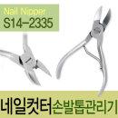 S14-2335 네일컷터 12cm 손톱깎이 손발톱정리기