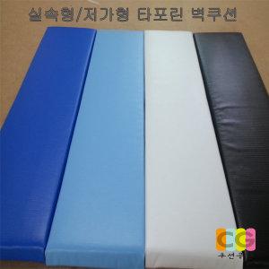 체육관 실속형 벽쿠션/ 타포린 벽쿠션/안전벽매트