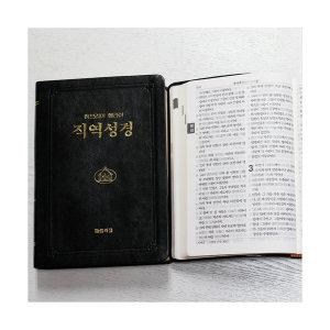 히브리어 헬라어 원어 직역성경책