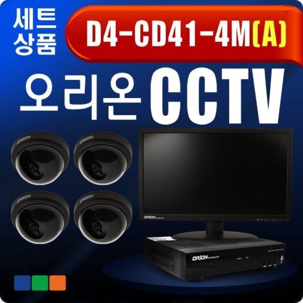 오리온 CCTV   CCTV 모니터세트 D4-CD41-4M(A)(카메라-4대/모니터-1대/DVR-1대)/감시카메라/실내용카메라