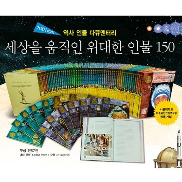 베틀북 세상을 움직인 위대한 인물 150 (전57권) _2011년 최신판
