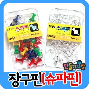 칼라장구핀/장구핀/슈파핀/만들기재료/압핀/핀/압정