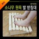 즐거운집 소나무 원목 발 받침대(사각일반/소)