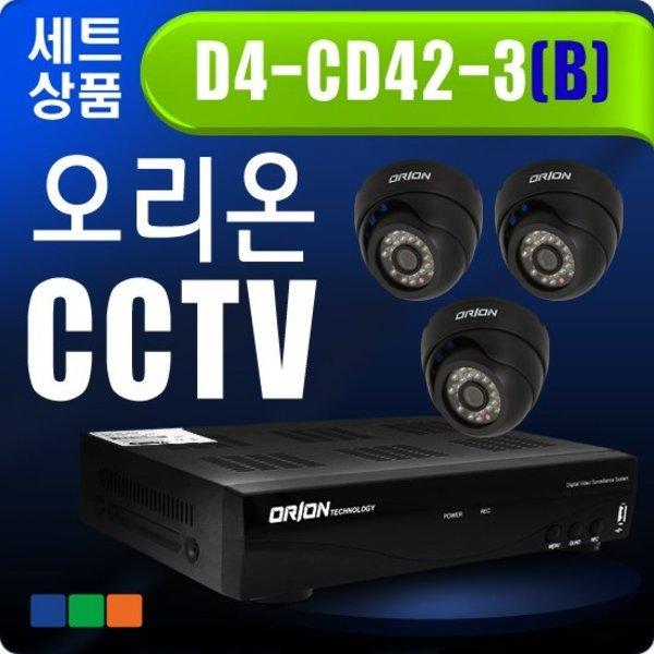 오리온 CCTV   CCTV 카메라세트 D4-CD42-3(B)(카메라-3대/DVR-1대)/감시카메라/실내용카메라/모니터/DVR