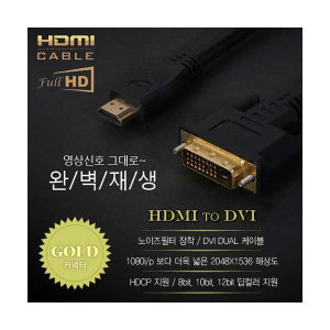 공용 HDMI to DVI 케이블(PS3/PS4/XB360 PC호환)