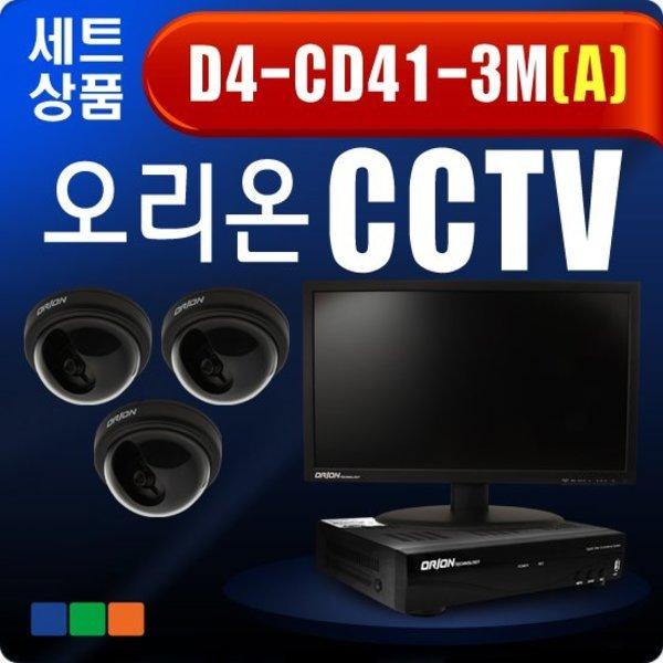 오리온 CCTV   CCTV 모니터세트 D4-CD41-3M(A)(카메라-3대/모니터-1대/DVR-1대)/감시카메라/실내용카메라