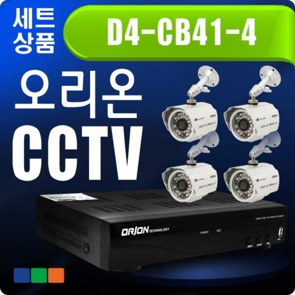 오리온 CCTV   CCTV 카메라세트 D4-CB41-4(B)(카메라-4대/DVR-1대)/감시카메라/실내용카메라/DVR/세트상품
