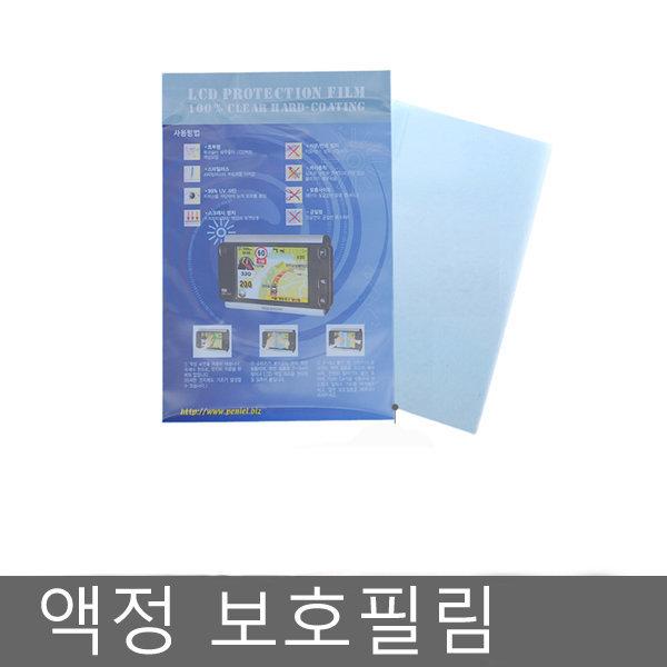 네비게이션보호필림/7인치/7인치대