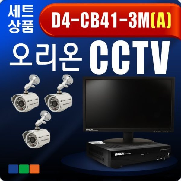 오리온 CCTV   CCTV 모니터세트 D4-CB41-3M(A)(카메라-3대/모니터-1대/DVR-1대)/감시카메라/실내용카메라