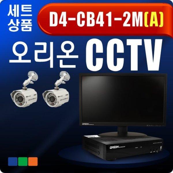 오리온 CCTV   CCTV 모니터세트 D4-CB41-2M(A)(카메라-2대/모니터-1대/DVR-1대)/감시카메라/실내용카메라