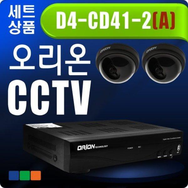 오리온 CCTV   CCTV 카메라세트 D4-CD41-2(A)(카메라-2대/DVR-1대)/감시카메라/실내용카메라/모니터/DVR